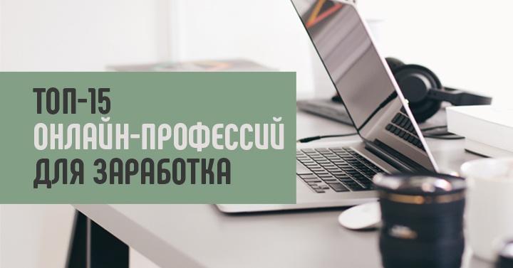 top online professions
